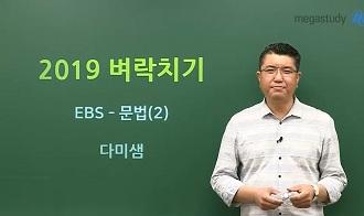 /수능메인_고3·N/메가캐스트/국어_박담_EBS 수특, 수완 문법 - 벼락치기 (2)