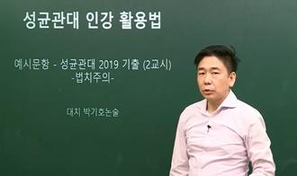 /논술메인/메가캐스트/논술_박기호_2020 성균관대 논술 대비하기