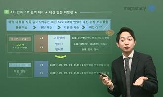 /수능내신_고2/메가캐스트/영어_김범우_힐링기운 팍팍☆범우쌤의 2020 NEW 커리큘럼