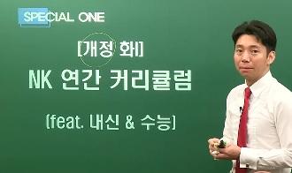 /수능내신_고2/메가캐스트/과학_남궁원_개정화학l은 NK 남궁원 선생님이 책임집니다!