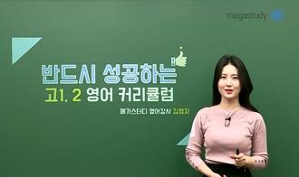 /수능내신_고2/메가캐스트/영어_김엄지_반드시 성공하는 ☆2020년 NEW 커리큘럼☆