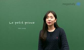 /수능내신_고1/메가캐스트/제2외국어_정수린_Le petit prince♥ 동화로 배우는 프랑스어