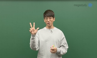 /수능내신_고1/메가캐스트/과학_김희석_통합과학 공부에 대한 희석쌤의 노하우를 소개합니다