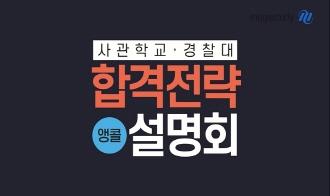 /논술메인/메가캐스트/사관·경찰_곽동령_<사관·경찰 합격 전략 설명회> 현장 스케치