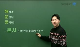 /수능내신_고1/메가캐스트/영어_김범우_[3월 학평 대비] 해석과 문법을 동시에! ☆분사편☆
