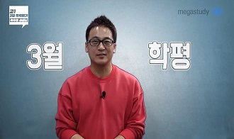 /수능내신_고1/메가캐스트/한국사_곽주현_[3월학력평가] 고1 3월 학평 준비하세요!