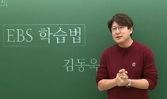 /수능메인_고3·N/메가캐스트/국어_김동욱_국어 EBS 교재, 이렇게 공부하세요!!