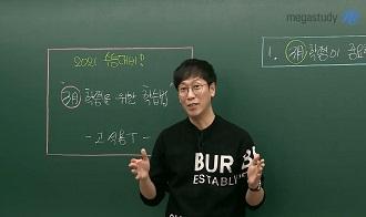 /수능메인_고3·N/메가캐스트/과학_고석용_2021 수능대비, 3월 학평을 위한 화학 학습법!