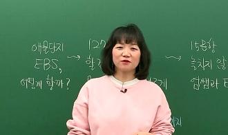 /수능메인_고3·N/메가캐스트/국어_엄선경_애물단지 EBS 문학, 어떻게 공부할까?