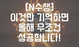 /수능메인_고3·N/메가캐스트/수학_김성은_[N수생]이것만 기억하면 올해 무조건 성공합니다!