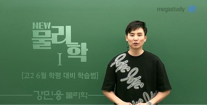/수능내신_고2/메가캐스트/과학_강민웅_고2를 위한 6평 대비 물리학 공부 꿀팁!