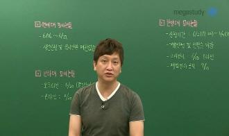 /논술메인/메가캐스트/논술_김종두_[논술 합격로드3] 대학 모의논술을 적극 활용하라