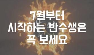 /수능메인_고3·N/메가캐스트/수학_김성은_7월부터 시작하는 반수생은 꼭 보세요