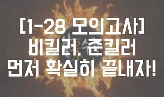 /수능메인_고3·N/메가캐스트/수학_김성은_[1-28모고]비킬러,준킬러  먼저 확실히 끝내자!