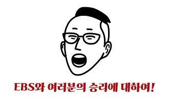 /수능메인_고3·N/메가캐스트/영어_김지영_EBS 지문과 여러분의 승리에 대하여!