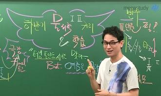 /수능내신_고2/메가캐스트/과학_김성재_물만대를 실현시키는 하반기 커리큘럼&학습법