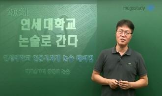 /논술메인/메가캐스트/논술_장진석_2021 연세대학교 논술로 간다