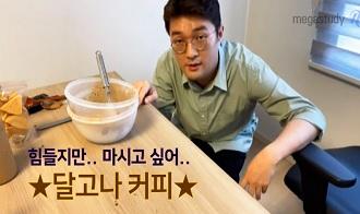 /수능내신_고1/메가캐스트/영어_김선덕_허리 통증 유발하는 달고나커피 (릴레이미션⑩)