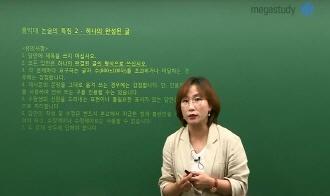 /논술메인/메가캐스트/논술_금현윤_2021 홍익대 논술 대비법!