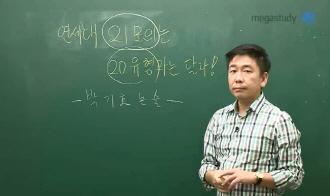 /논술메인/메가캐스트/논술_박기호_연세대 21 모의는 20 유형과는 달라!