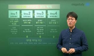 /논술메인/메가캐스트/논술_장진석_진석쌤의 2022 논술 커리큘럼 w.논술전형 안내