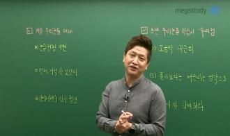 /논술메인/메가캐스트/논술_김종두_수리논술 전문가의 겨울방학 학습법