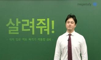 /논술메인/메가캐스트/사관·경찰_곽동령_동령쌤의 팩트 폭격 4탄