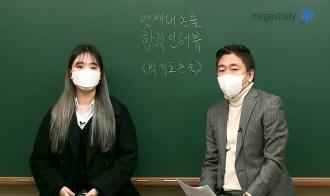 /논술메인/메가캐스트/논술_박기호_[2021 합격 인터뷰] 연세대 논술 합격 노하우 공개!