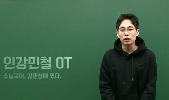 /수능메인_고3·N/메가캐스트/국어_강민철_다상다독 인강민철, 지금 공개합니다.