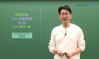 /수능메인_고3·N/메가캐스트/수학_장영진_수1,2 변별력 문항 잡는법 <br>Feat. 불타는 3월