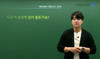 /논술메인/메가캐스트/_김종환_지금 이 순간이 많이 힘든가요?