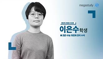 /수능메인_고3·N/메가캐스트/한국사_이다지_[2021 수능 자연계수석 추천] 한국사 = 이다지 선생님