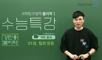 /수능메인_고3·N/메가캐스트/과학_강민웅_웅쌤의 강력한 EBS수특분석 시리즈1.힘과 운동