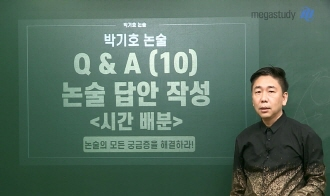 /논술메인/메가캐스트/논술_박기호_인문논술 Q&A 10탄 - 시간 배분편