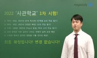 /논술메인/메가캐스트/사관·경찰_곽동령_2022 사관/경찰 1차 시험의 대변화
