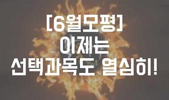 /수능메인_고3·N/메가캐스트/수학_김성은_[6월모평] 이제는 선택과목도 열심히!