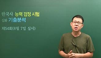 /논술메인/메가캐스트/한국사_고종훈_한능검 심화 제54회 기출분석