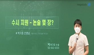 /논술메인/메가캐스트/논술_박기호_2022 인문 논술 온라인 설명회