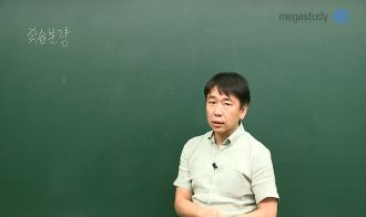 /논술메인/메가캐스트/논술_박기호_연세대 인문 논술 9월 마무리 학습법