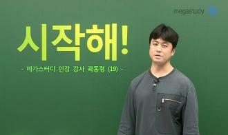 /논술메인/메가캐스트/사관·경찰_곽동령_메가스터디 곽동령 성취 동기 자극 영상 19탄