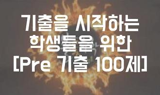 /수능메인_고3·N/메가캐스트/수학_김성은_기출을 시작하는 학생들을 위한 [Pre 기출 100제]