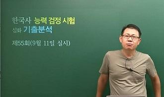 /수능메인_고3·N/메가캐스트/한국사_고종훈_한능검 심화 제55회 기출분석