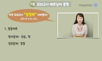 /수능메인_고3·N/메가캐스트/제2외국어_홍빛나_고3 9평 베트남어 총평 - 갑자기 난이도 상승?!