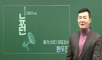 -수능 수학의 고유 명사 2021 실전개념 뉴런 OT