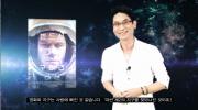 -성재쌤 Movie 특강 3탄 [마션] 영화를 보며 과학을 푼다!