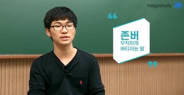 - 수능 영어 만점자 조준우 학생 인터뷰