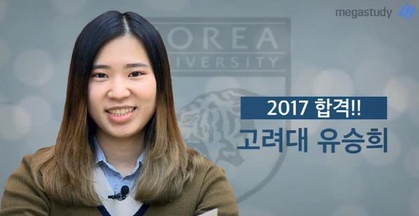 -[성공N수] 고대합격! 유승희 학생 인터뷰