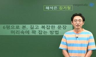 -3줄 이상 길고 복잡한 문장 ★기철쌤으로 완전 정복★
