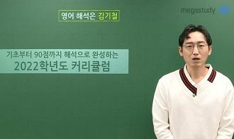-2022 커리큘럼 영어는, 해석은 김기철!