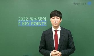 -2022 정석영어 커리큘럼 4가지 KEY POINTS!